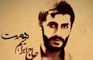 شهید حاج ابراهیم همت
